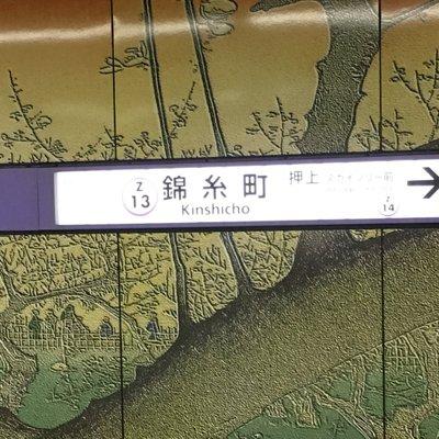 錦糸町日記 @team_kinshityo