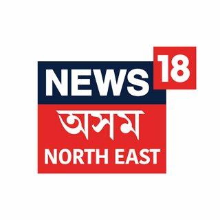 News18 Assam & NE