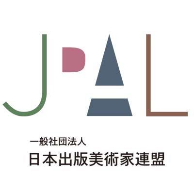 日本出版美術家連盟 (@jpalshupp...