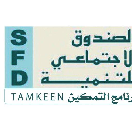 SFD Tamkeen Yemen