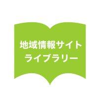 地域情報サイトライブラリー