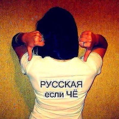 Сделать надпись, я русская картинки с надписью