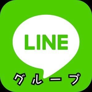 LINEグループ作りました! @LINE__123456789