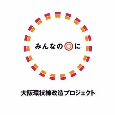 大阪環状線改造プロジェクト @osakaloop_jr