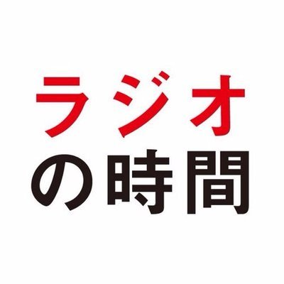 『Shiggy Jr.のオールナイトニッポン0』が本日最終回に。ただ、土曜日21:50~22:00の新番組が電撃発表! まさかの展開!!