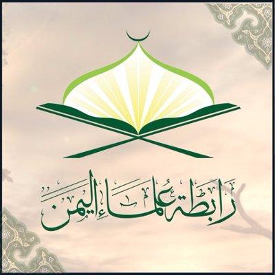 رابطة علماء اليمن (@YemenScholars) | Twitter