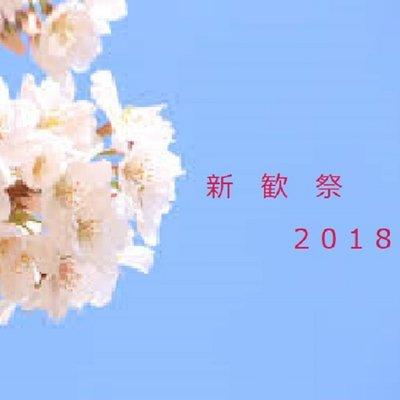 茨城大学新歓祭実行委員会 @IbadaiSinkansai