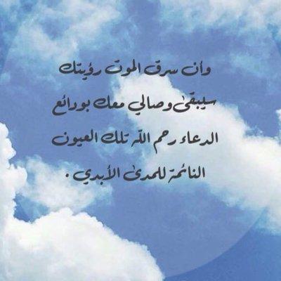 آثر On Twitter اللهم متعه بالجنه ونعيمها وانهارها وحوضها