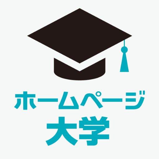 ホームページ大学情報