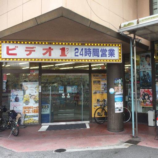 ビデオ1高野店
