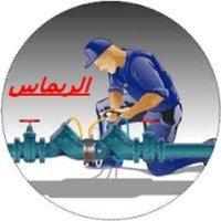شركة كشف تسربات المياه بالرياض 0552121431 (@Waterleakdetct) Twitter profile photo