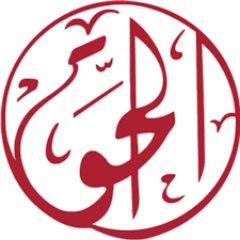 Al-Haq الحق