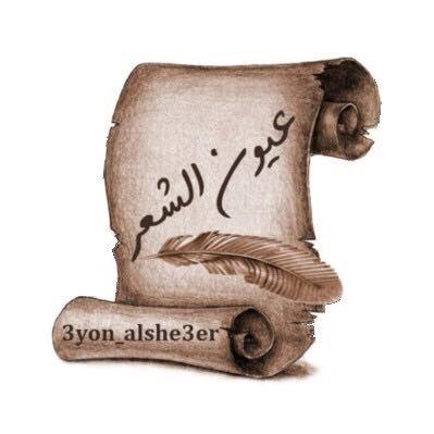 @3yon_alshe3er