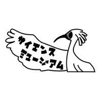 新潟大学サイエンスミュージアム
