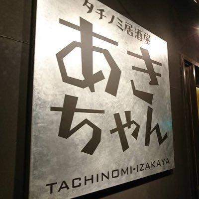 タチノミ居酒屋 【あきちゃん】