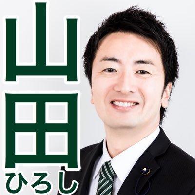 山田ひろし(都民ファーストの会...