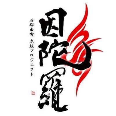 indra-因陀羅- (@indra_taiko) |...