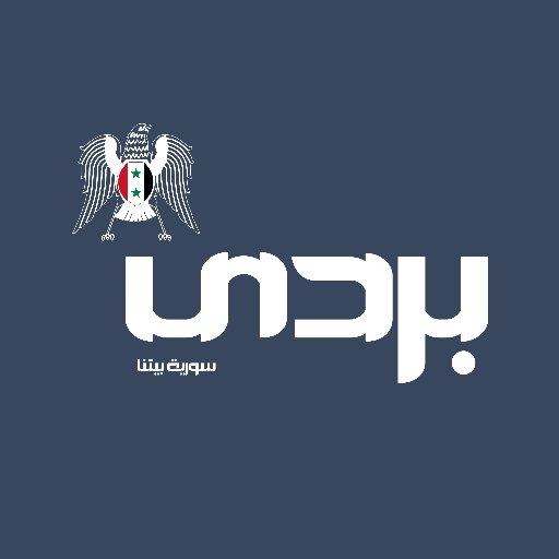 صحيفة بردى. سورية