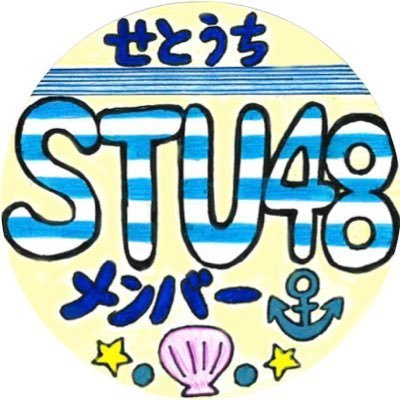 Stu48 Members English On Twitter Nice To Meet You I M Fujiwara