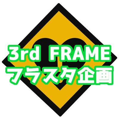 企画終了3rdframeフラスタ企画 On Twitter ご当地キャラのむすび丸