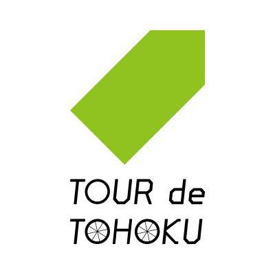 ツール・ド・東北 (@tourdetohoku) | Twitter