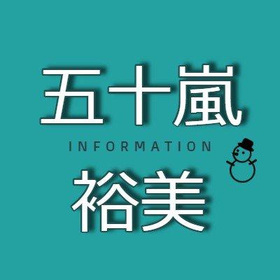 【生放送ゲスト】 アニ雑団  3/13(火)22時より。ゲストはポプテピピックより、五十嵐裕美さん、牧野由依さん、渡部優衣さんです! https://t.co/EuQGVYtLc6