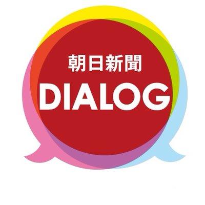 朝日新聞DIALOG (@asahidialog) Twitter profile photo
