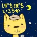 ほくとん (@Hoku10n) Twitter