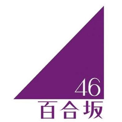 百合坂46 @yurizaka46