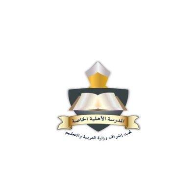@AlahliaSchool