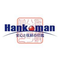ハンコマン【公式】