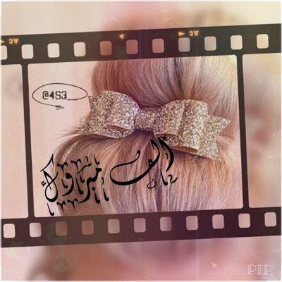 f3d572f7e مبروك عقد القرآن💍💃 on Twitter: