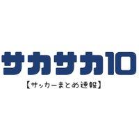 サカサカ10【サッカーまとめ速報】