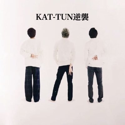 ■■■■■KAT-TUN■■■■■  『Love yourself~君が嫌いな君が好き~』  2010年2月8日(月)O.A. 『HEY!HEY!HEY! MUSIC CHAMP』  kattun https://t.co/BUMR4gUZIh
