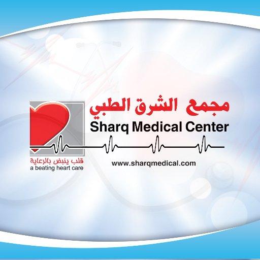 مجمع الشرق الطبى Sharqmedical Twitter