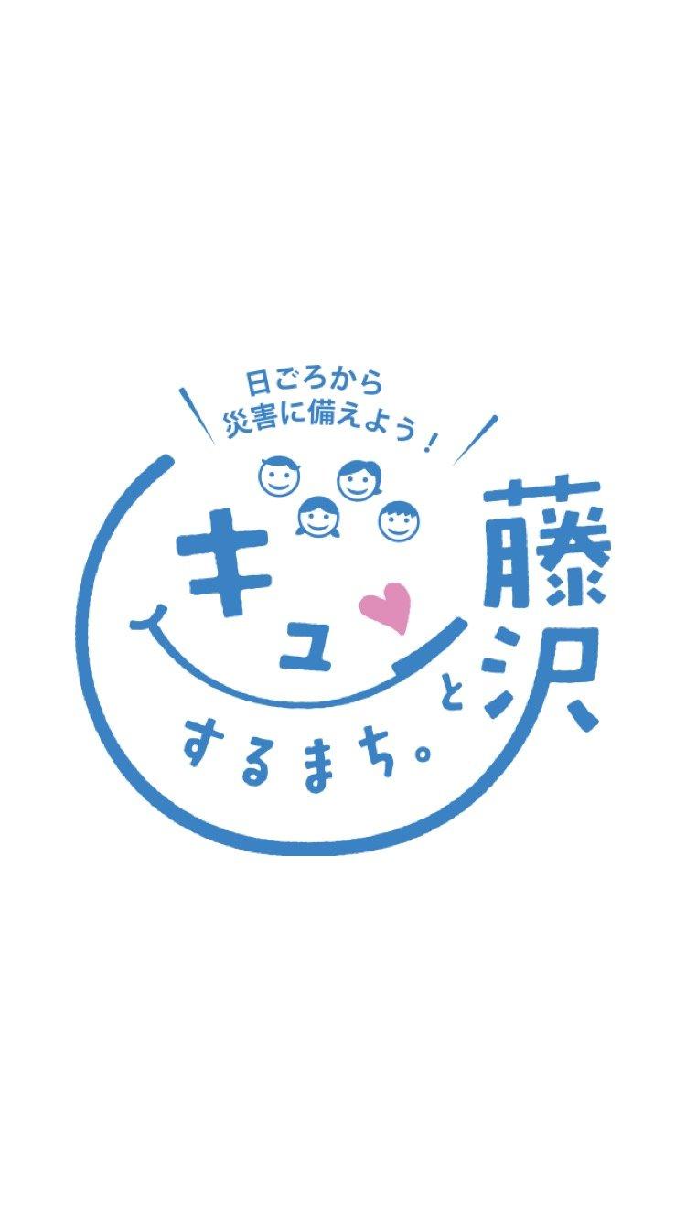 Bousai_Fujisawa
