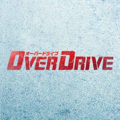 映画『OVER DRIVE』公式