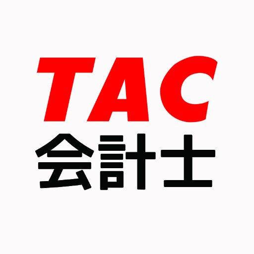 会計士 tac 公認