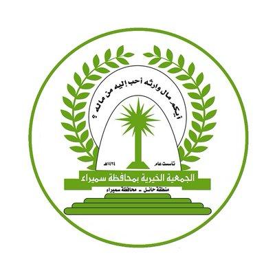 6aee7b1e6f151 جمعية البر بِسَمِيْرَاَءَ ( jmeih smiraa)
