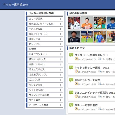北海道 サッカー 掲示板 北海道サッカー掲示板 みんなのサッカー情報掲示板