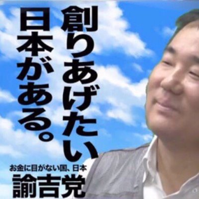 諭吉党 (@Yukititou10000)   Twi...