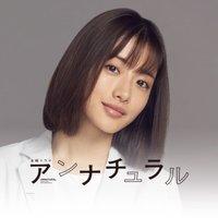 アンナチュラル【TBSドラマ公式】
