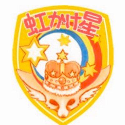 虹かけ星☆鬼塚kama☔幻獣神話展17日まで @oni_kama