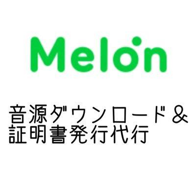 melon 韓国 ダウンロード