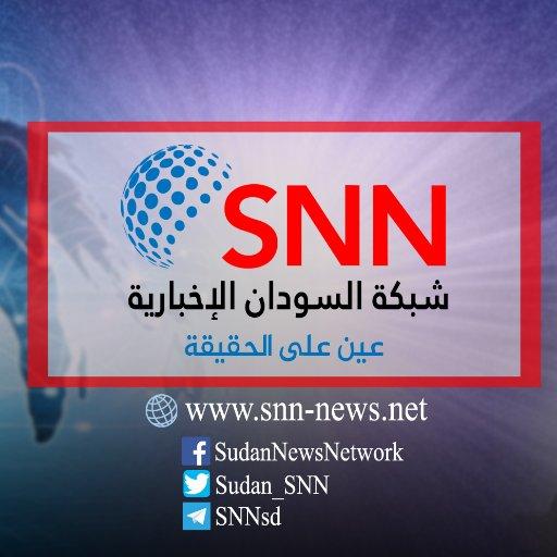 شبكة السودان الإخبارية SNN
