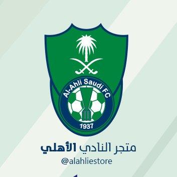 bd1bc133c3f99 متجر النادي الأهلي ( alahliestore)