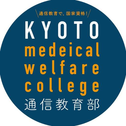 学校 福祉 専門 京都 医療