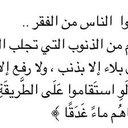استغفر الله (@0535544105) Twitter