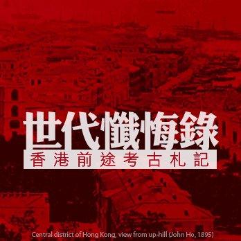世代懺悔錄:香港前途考古札記