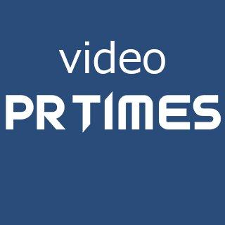 PR TIMESビデオ